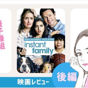 里子の反抗『インスタントファミリー 本当の家族見つけました』【映画ネタバレ】後編