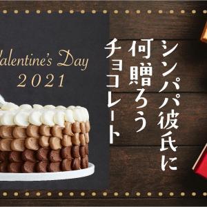 【2021バレンタイン】現役シンパパがほしいチョコレートは手作り?それとも
