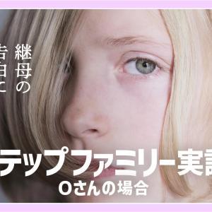 子連れ再婚家庭の娘が継母の告白に号泣【ステップファミリー実話】