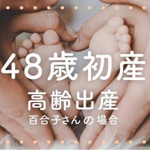 50歳手前で自然妊娠の初産を体験した女性の話【高齢出産実話】
