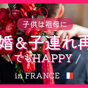 再婚への道→あるバツイチ子持ち男性が選んだ家族の形 inフランス