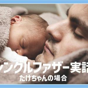 【壮絶】妊娠中〜産後鬱の結末…生後1週間でシングルファザーに