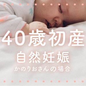 【晩婚さん】自然妊娠で40歳初産、43歳で2人目を出産した【高齢出産実話】