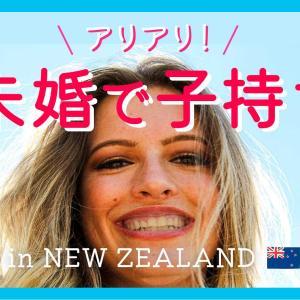 一生独身もアリ?未婚で子持ちからの再婚もアリアリ!in ニュージーランド