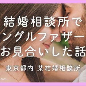 婚活@東京都内の結婚相談所でシングルファザーとお見合いした話
