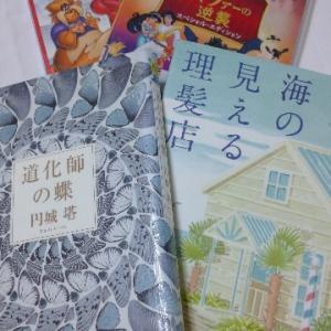 読書の秋~図書館活用のススメ