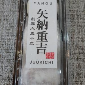 🍡矢納重吉さんの豆大福🍵