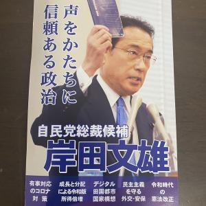 私宛に私自身から岸田文雄さんの推薦はがきが届きました