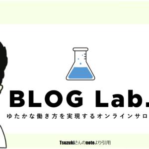 ブログラボを1カ月で退会した理由・感想【体験レビュー】