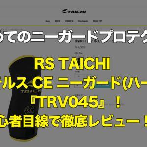【レビュー】オススメ!RS TAICHI ステルス CE ニーガード(ハード)『TRV045』徹底レビュー!!