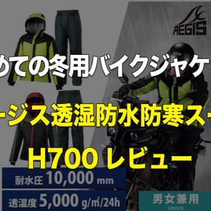 【レビュー】イージス透湿防水防寒スーツ H700(冬1)を初心者ライダー目線で徹底解説!