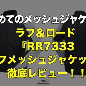 【レビュー】おすすめ!ラフ&ロード『RR7333 ラフメッシュジャケット』!初心者目線で徹底レビュー!!