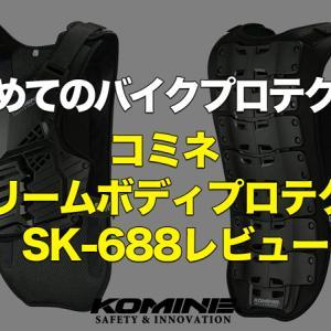【レビュー】コミネ KOMINE スプリームボディプロテクター SK-688 ブラックを初心者ライダーが徹底解説!