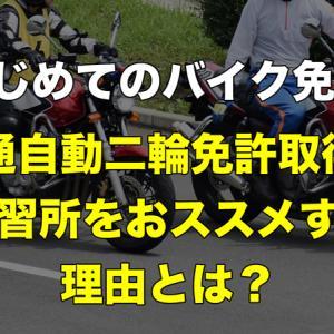 バイク初心者必見!普通自動二輪免許取得に教習所をおススメする理由とは?