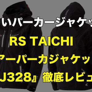 【レビュー】RS TAICHI エアーパーカ『RSJ328』!初心者ライダーが緊急レビュー!!