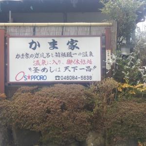 仙石原温泉 釜飯 かま屋@神奈川 箱根、強羅