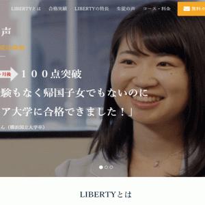 【英語資格ならココ!】Liberty English Academyの口コミ・評判まとめ