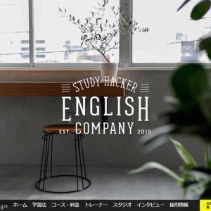 ENGLISH COMPANYの口コミ・評判まとめ【時短で伸ばす!】