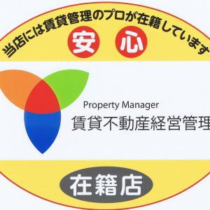 令和2年度 賃貸不動産経営管理士試験 合格発表