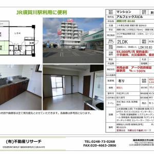 物件資料 402号室 賃貸マンション 須賀川市台 2LDK