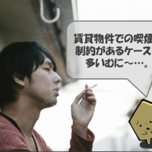 賃貸物件での喫煙はOK?NG?公共の場や多くの建物内でも今や禁煙は当たり前