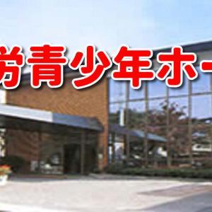 「献血の実施について」町勤労青少年ホーム駐車場にて 鏡石町役場