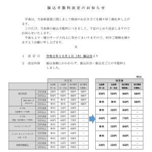 須賀川信用金庫 振込手数料改定 令和2年10月1日~
