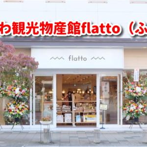 すかがわ観光物産館flatto(ふらっと)」 須賀川市中町11