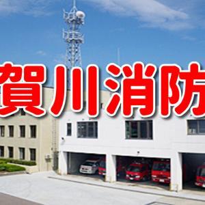 119番 須賀川地方広域消防本部 須賀川市丸田町153 TEL 0248-76-3111(代表)