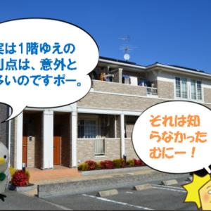 1階だからこその利点  防犯上の問題 お部屋探し 須賀川市古屋敷