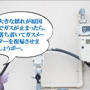 地震のあとに…お湯が出ない!? 須賀川市岩崎