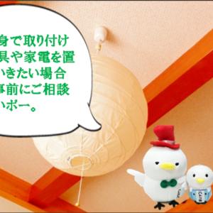 たまにお客さまから、エアコンや照明、・家具などを置いて行くことは。須賀川市南町
