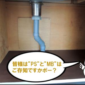 間取図 PS/MBという言葉をご存知? 須賀川市稲荷町