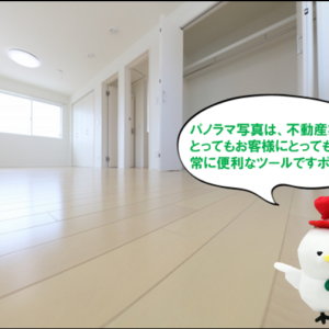 パノラマ写真がおすすめ  須賀川市和田字作の内