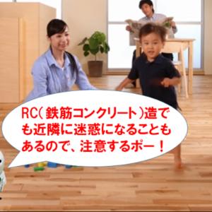 RC(鉄筋コンクリート)造なら音がでないから安心? 須賀川市山寺町