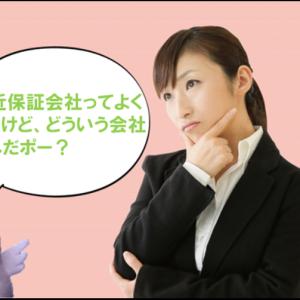 保証会社を利用すれば連帯保証人は不要とするケースも増えております。須賀川市守谷舘