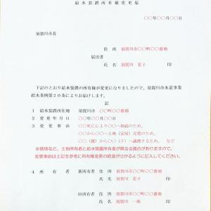 給水装置所有権変更届 須賀川市弘法坦