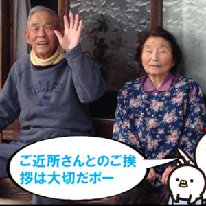 「住民同士の交流のある建物」=「侵入しにくい建物」須賀川市加治町