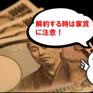 解約通知 1ヶ月前通知 日割で精算 須賀川市境免