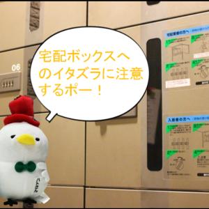 宅配ボックスが空っぽなのに使用中? 須賀川市山寺町