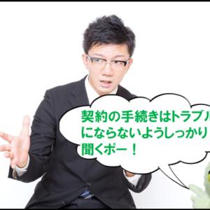 賃貸借契約のお手続き  ご入居後にトラブルが発生 須賀川市大町