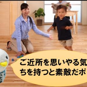 子供の飛び跳ねる音がドタドタ響いてきて…、須賀川市丸田町