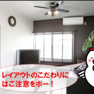 家具類のレイアウト変更の自由度=結果的に満足度の高いお部屋 須賀川市西の内町