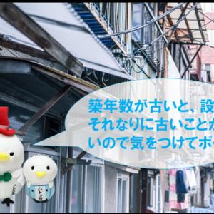 築年数という数字は妥協できても設備類の古さは妥協できない。須賀川市守谷舘