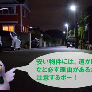 思わぬ「お安くて良い物件」安さの理由 須賀川市弘法坦