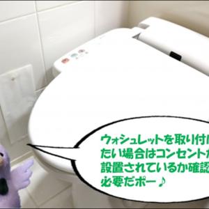 温水洗浄便座  トイレにコンセントがあることが前提  須賀川市大黒町