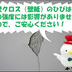 壁クロス(壁紙)のひび ,建物の強度には影響はございません。須賀川市塚田