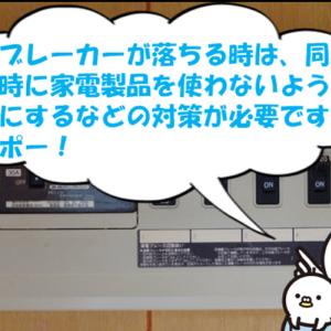 ブレーカーが頻繁に落ちるんですが。 須賀川市千日堂