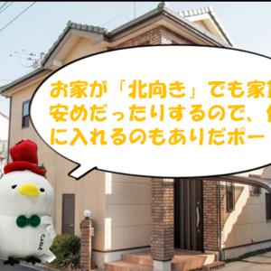 「北向き」のお部屋 お部屋探し 須賀川市北上町