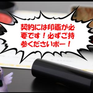 契約時には印鑑をお忘れなく 須賀川市古屋敷